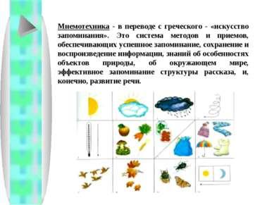 Мнемотехника - в переводе с греческого - «искусство запоминания». Это система...