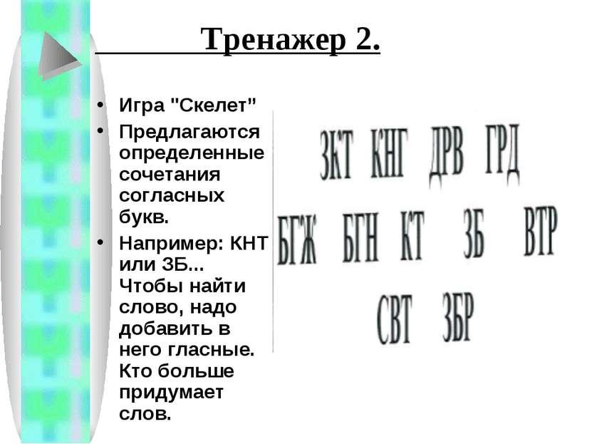 """Тренажер 2. Игра """"Скелет"""" Предлагаются определенные сочетания согласных букв...."""