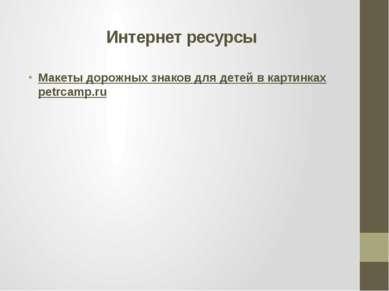 Интернет ресурсы Макеты дорожных знаков для детей в картинках petrcamp.ru