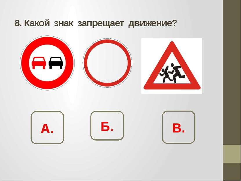 8. Какой знак запрещает движение? А. Б. В.