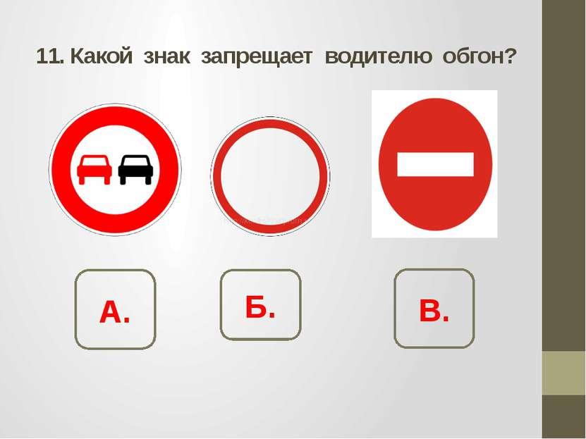 11. Какой знак запрещает водителю обгон? А. Б. В.