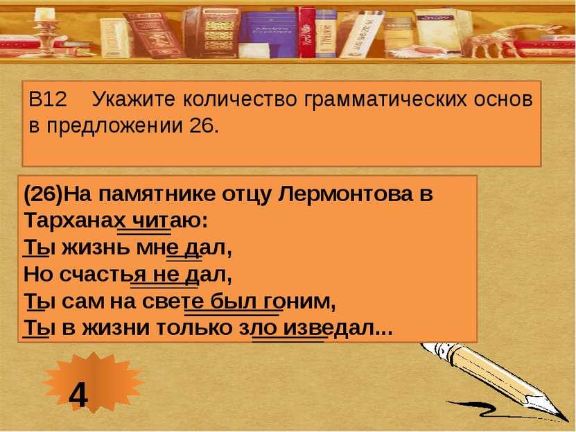 В12 Укажите количество грамматических основ в предложении 26. (26)На памятник...