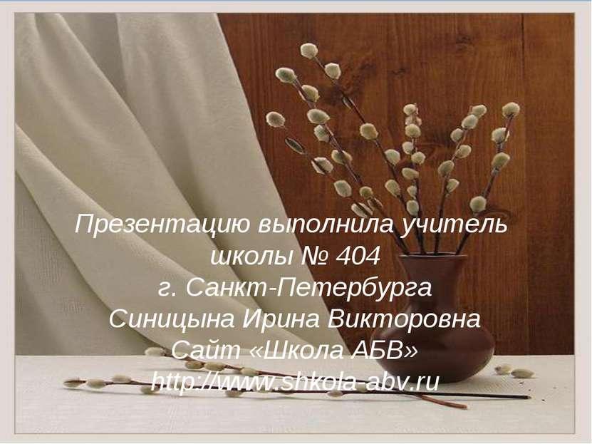 Презентацию выполнила учитель школы № 404 г. Санкт-Петербурга Синицына Ирина ...