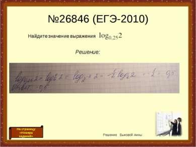№26846 (ЕГЭ-2010) Решение: Найдите значение выражения . Решение Быковой Анны ...