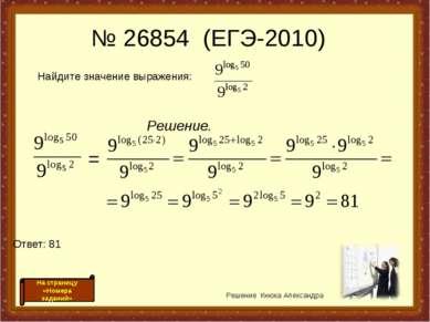 Решение. Решение Кнюка Александра № 26854 (ЕГЭ-2010) Ответ: 81 = На страницу ...