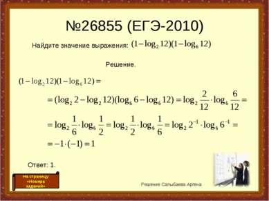 №26855 (ЕГЭ-2010) Решение Салыбаева Аргена На страницу «Номера заданий» Найди...