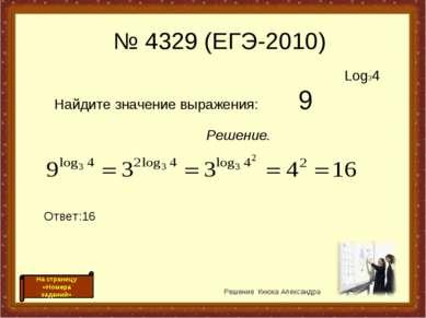 Log34 Найдите значение выражения: 9 Решение. Ответ:16 Решение Кнюка Александр...