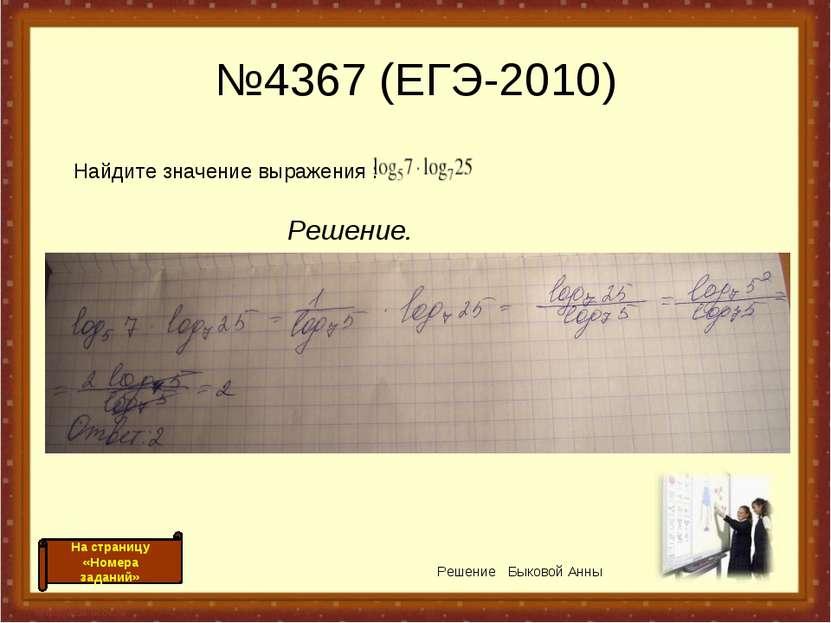 №4367 (ЕГЭ-2010) Найдите значение выражения : Решение. Решение Быковой Анны Н...