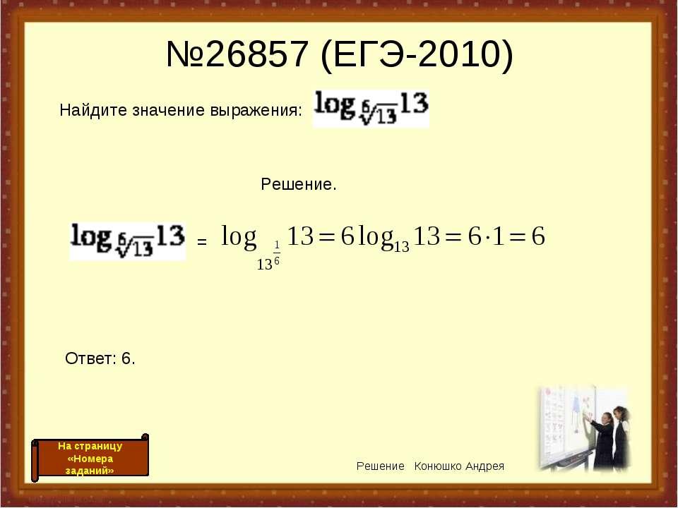 №26857 (ЕГЭ-2010) Решение Конюшко Андрея На страницу «Номера заданий» Найдите...