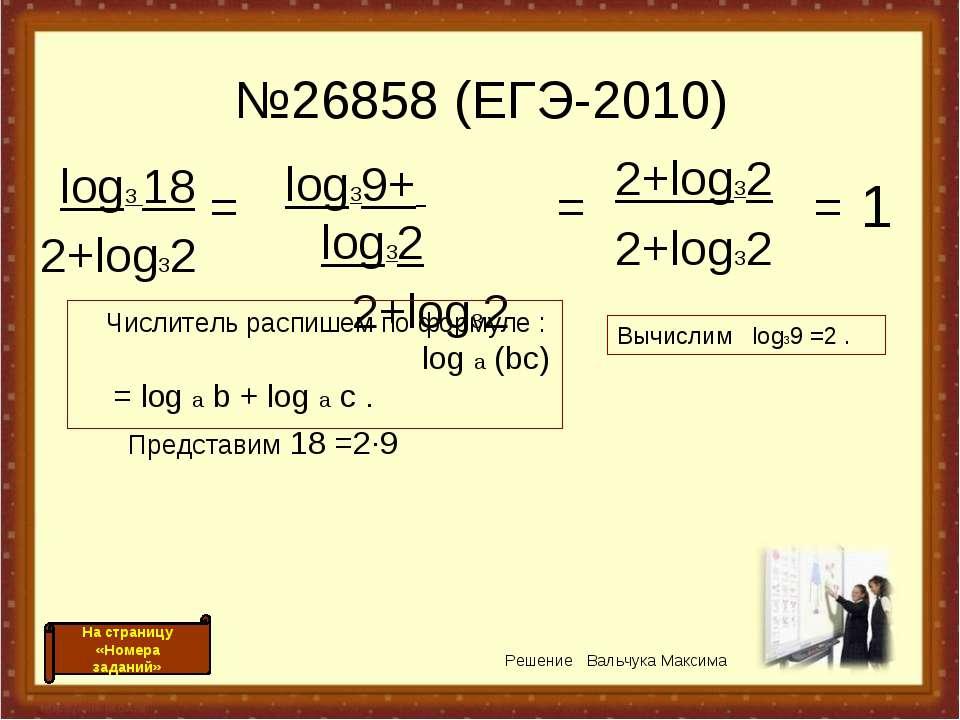 №26858 (ЕГЭ-2010) log3 18 2+log32 log39+ log32 2+log32 = = 2+log32 2+log32 = ...