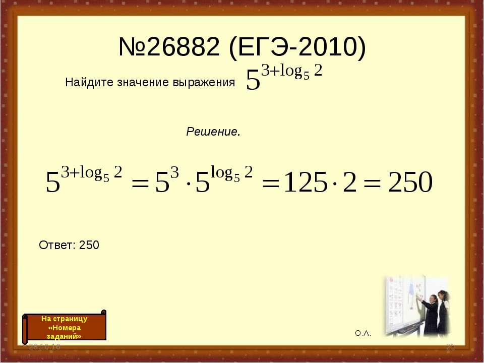 №26882 (ЕГЭ-2010) * * Найдите значение выражения Решение. Ответ: 250 О.А. На ...