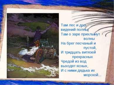 Там лес и дол видений полны; Там о заре прихлынут волны На брег песчаный и пу...