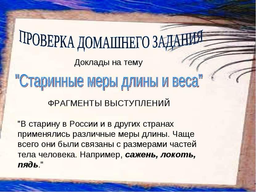 """Доклады на тему ФРАГМЕНТЫ ВЫСТУПЛЕНИЙ """"В старину в России и в других странах ..."""