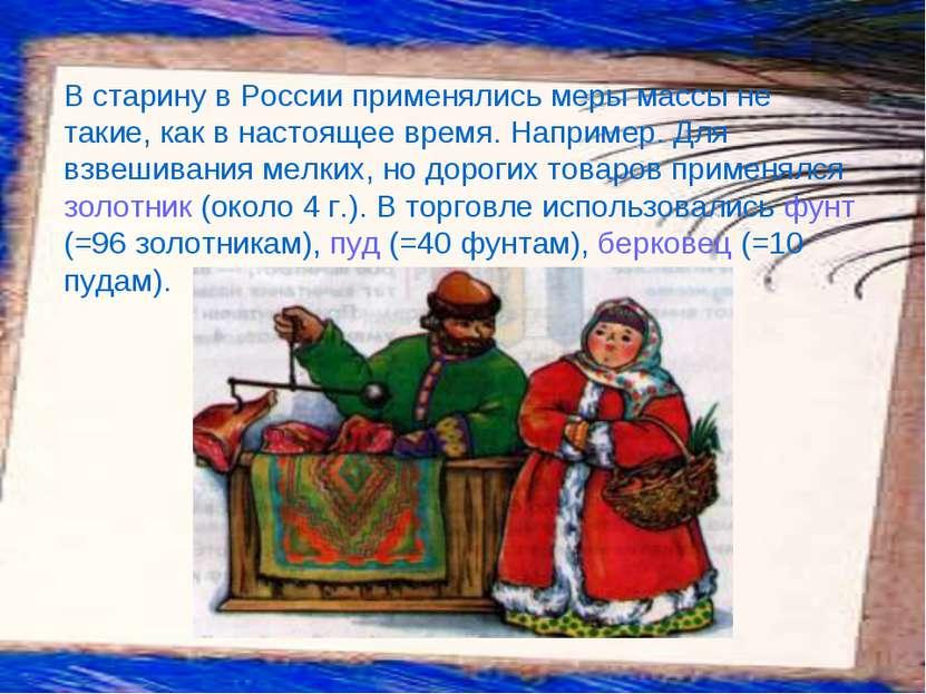 В старину в России применялись меры массы не такие, как в настоящее время. На...