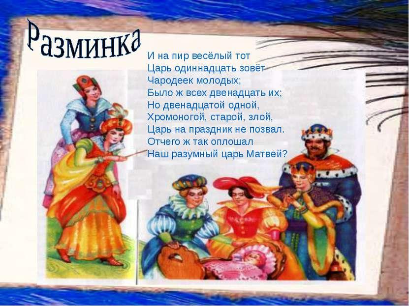 И на пир весёлый тот Царь одиннадцать зовёт Чародеек молодых; Было ж всех две...