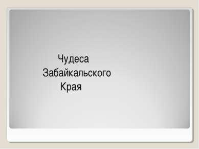 Чудеса Забайкальского Края