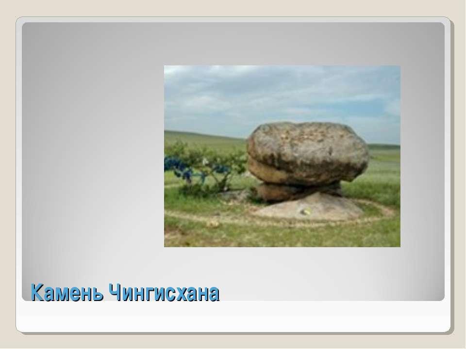 Камень Чингисхана