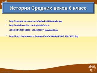 http://zabugortour.ru/assets/galleries/14/kanada.jpg http://malahov-plus.com/...