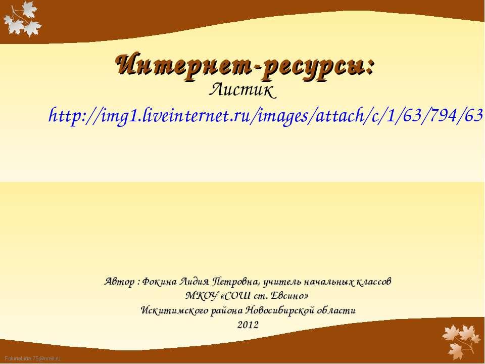 Листик http://img1.liveinternet.ru/images/attach/c/1/63/794/63794594_02333809...