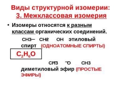 Виды структурной изомерии: 3. Межклассовая изомерия Изомеры относятся к разны...