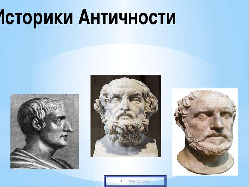 Историки Античности Prezentacii.com