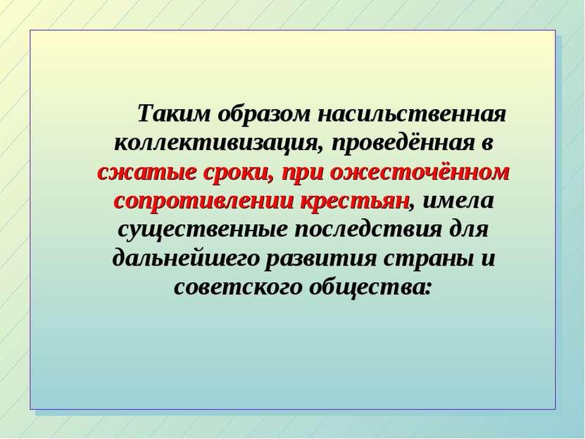 Таким образом насильственная коллективизация, проведённая в сжатые сроки, при...