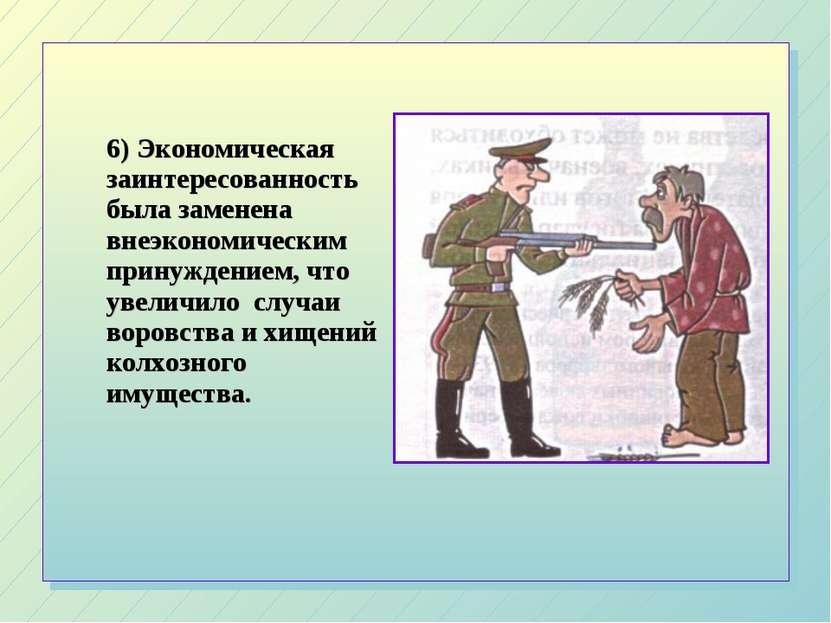 6) Экономическая заинтересованность была заменена внеэкономическим принуждени...