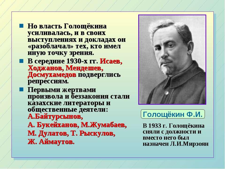 Но власть Голощёкина усиливалась, и в своих выступлениях и докладах он «разоб...