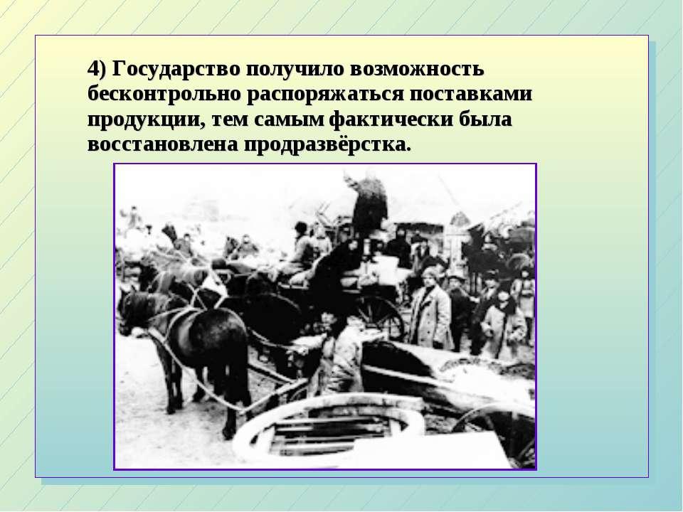 4) Государство получило возможность бесконтрольно распоряжаться поставками пр...