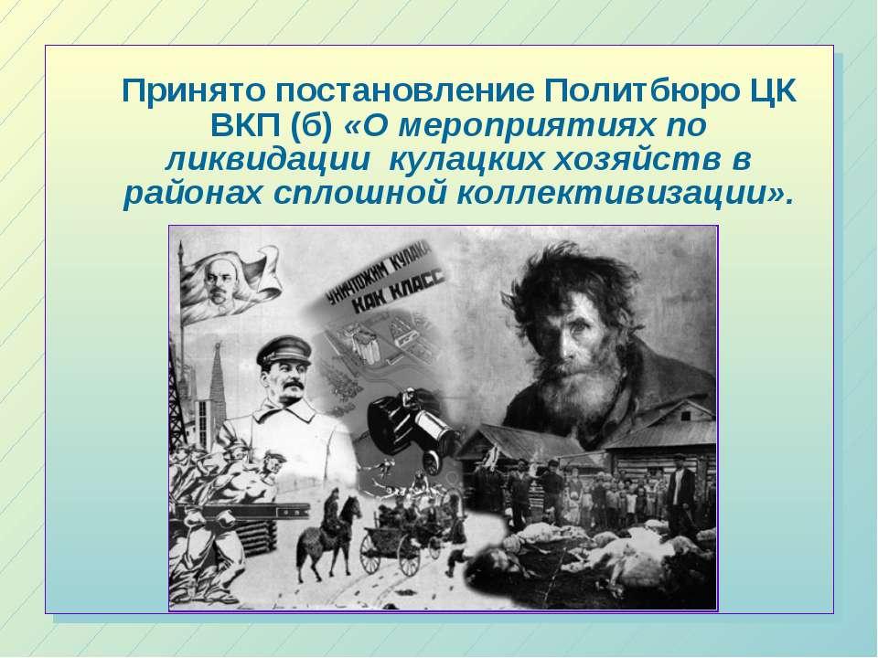 Принято постановление Политбюро ЦК ВКП (б) «О мероприятиях по ликвидации кула...