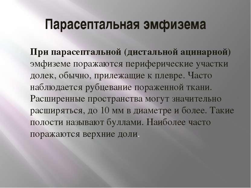 Парасептальная эмфизема При парасептальной (дистальной ацинарной) эмфиземе по...