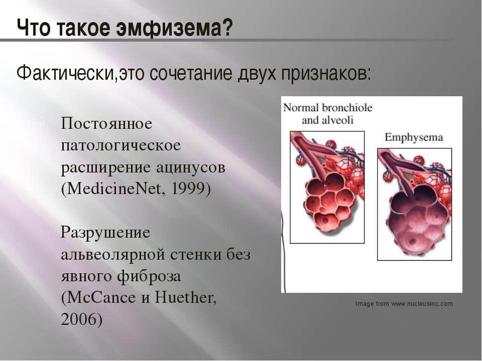 Что такое эмфизема? Постоянное патологическое расширение ацинусов (MedicineNe...