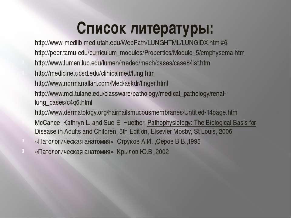 Список литературы: http://www-medlib.med.utah.edu/WebPath/LUNGHTML/LUNGIDX.ht...