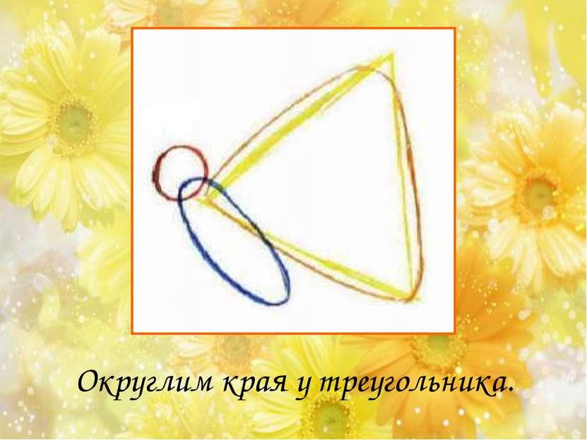 Округлим края у треугольника.