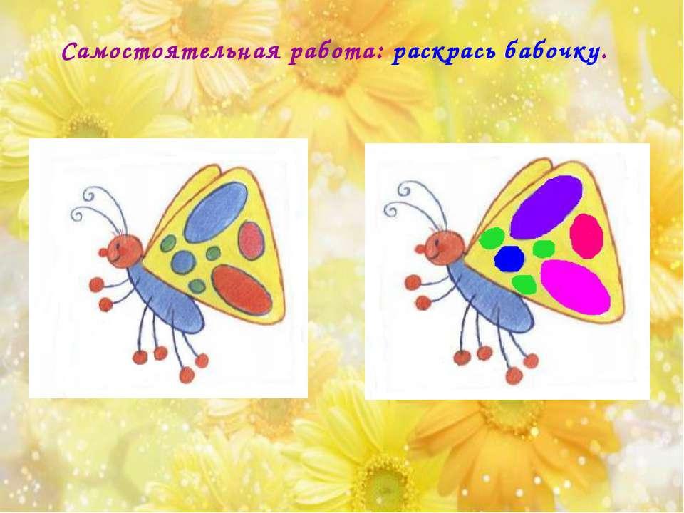Самостоятельная работа: раскрась бабочку.