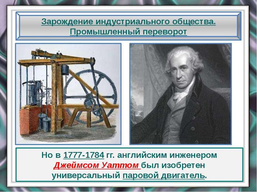 Зарождение индустриального общества. Промышленный переворот Но в 1777-1784 гг...