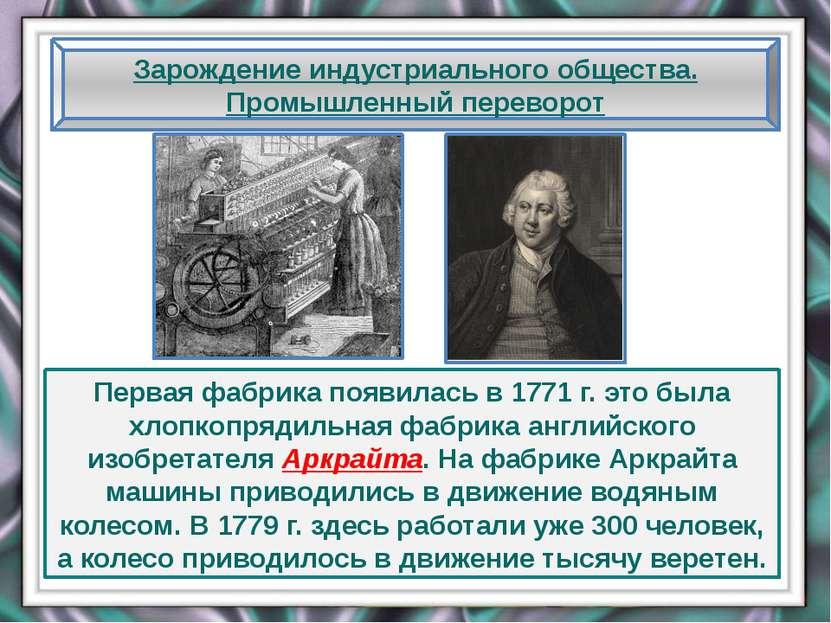 Зарождение индустриального общества. Промышленный переворот Первая фабрика по...