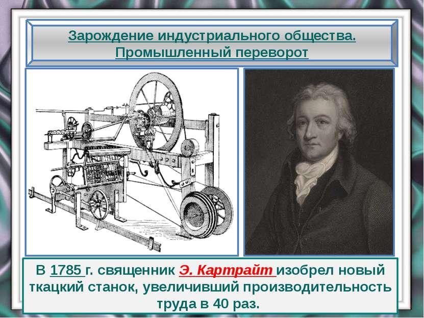 Зарождение индустриального общества. Промышленный переворот В 1785 г. священн...