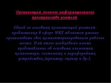 Организация личного информационного пространства учителя Одной из основных ко...
