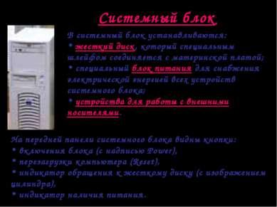 Системный блок В системный блок устанавливаются: жесткий диск, который специа...