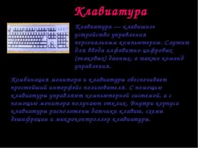 Клавиатура Клавиатура — клавишное устройство управления персональным компьюте...