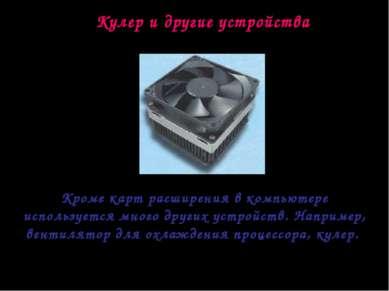 Кулер и другие устройства Кроме карт расширения в компьютере используется мно...