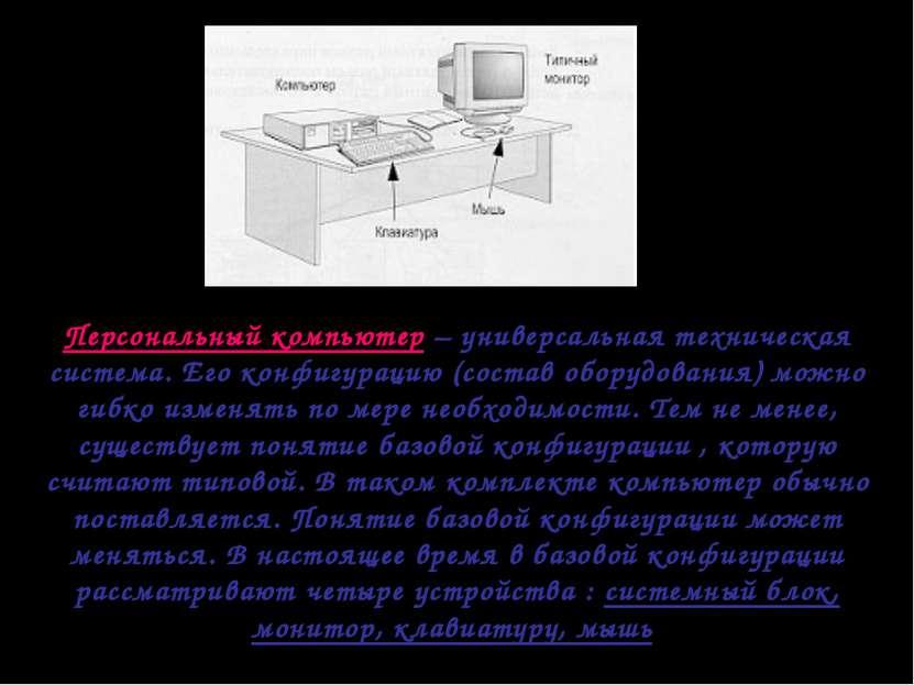 Персональный компьютер – универсальная техническая система. Его конфигурацию ...