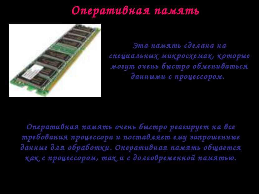 Оперативная память Оперативная память очень быстро реагирует на все требовани...