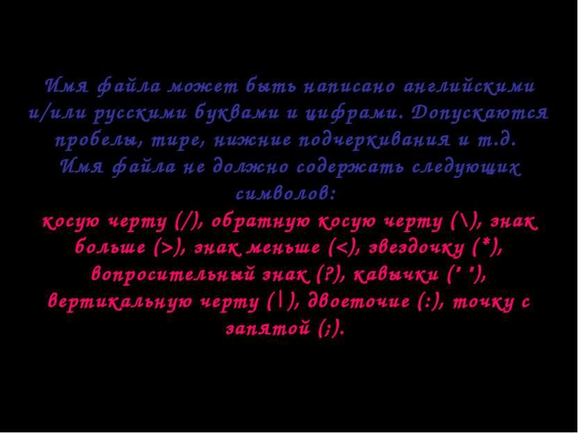 Имя файла может быть написано английскими и/или русскими буквами и цифрами. Д...