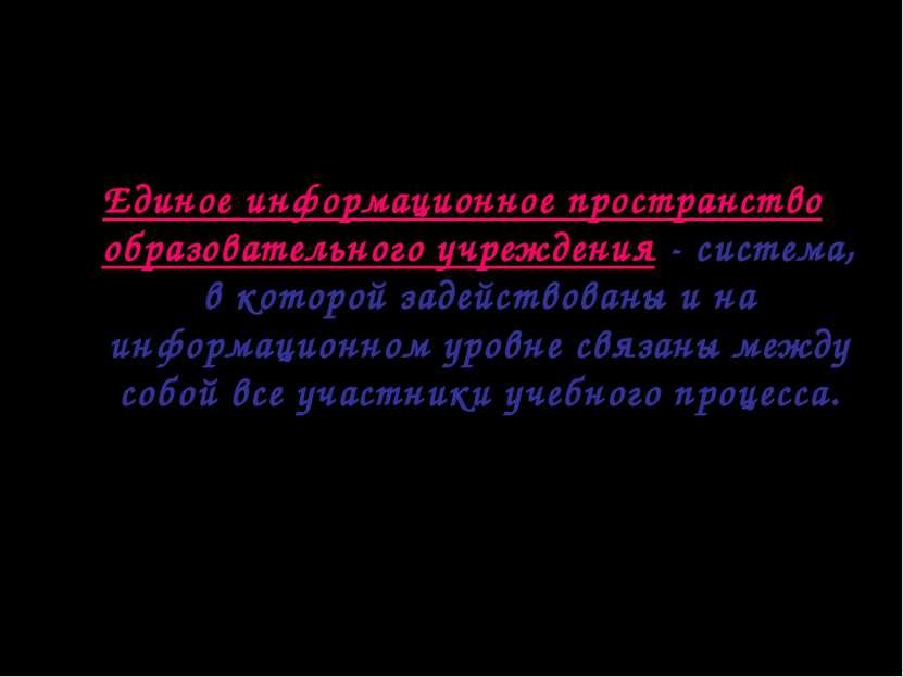 Единое информационное пространство образовательного учреждения - система, в к...