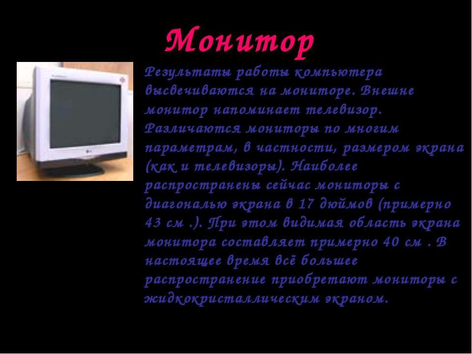 Монитор Результаты работы компьютера высвечиваются на мониторе. Внешне монито...