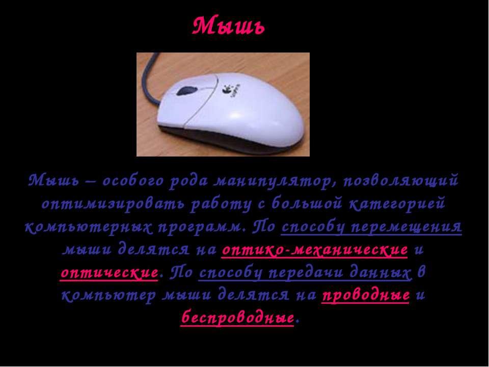 Мышь Мышь – особого рода манипулятор, позволяющий оптимизировать работу с бол...