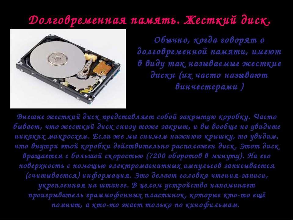 Долговременная память. Жесткий диск. Внешне жесткий диск представляет собой з...
