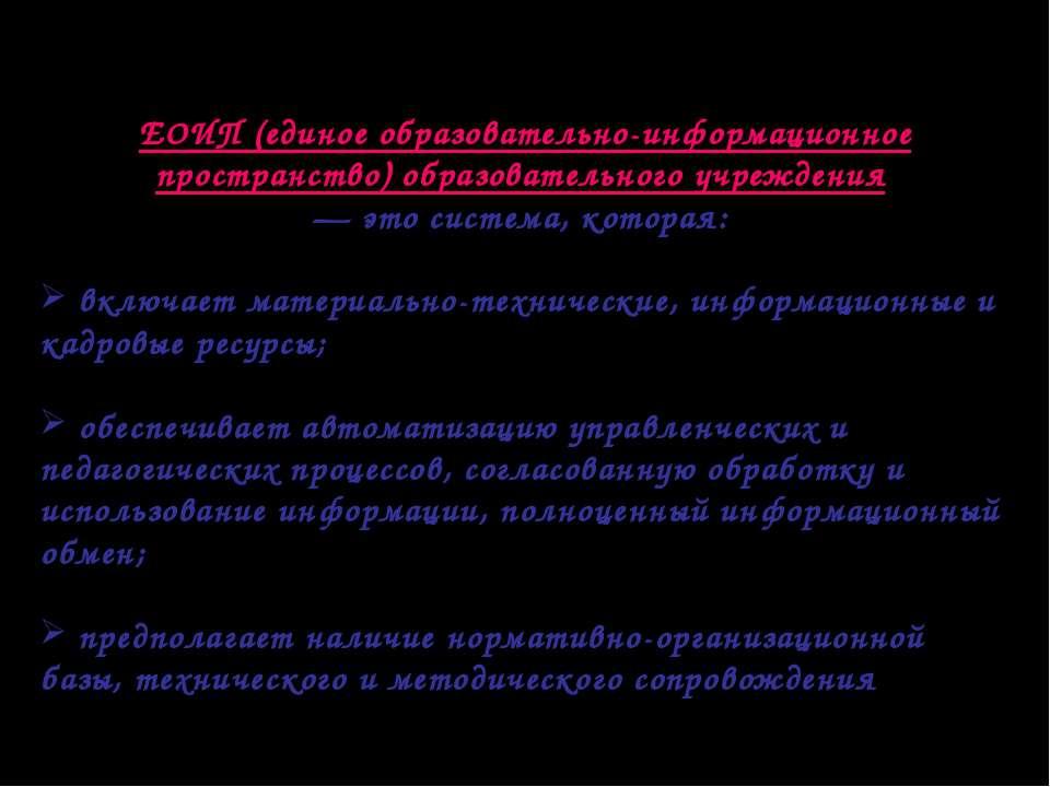 ЕОИП (единое образовательно-информационное пространство) образовательного учр...